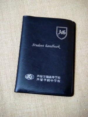 芦屋学園高等学校